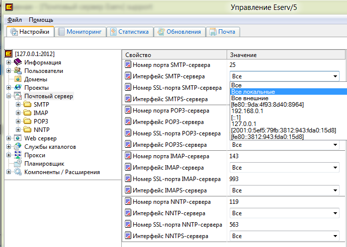 eserv5 mailserver interfaces